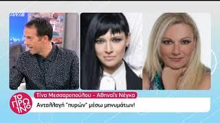 Πρω1νό: Τίνα Μεσσαροπούλου Αθηναίς Νέγκα