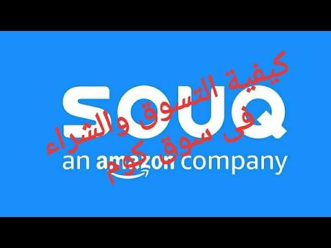 87bdeadae  كيفية الشراء من سوق كوم Souq.com مجانا طريقة مضمونة 100% - YouTube