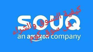 ea40411c9 كيفية الشراء من سوق كوم Souq.com مجانا طريقة مضمونة 100% ...