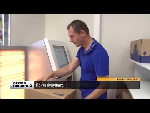 Почта будущего открылась в Нижнем Новгороде