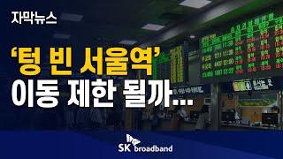 [자막뉴스] 코로나가 바꾼 명절, 추석 연휴기간 …