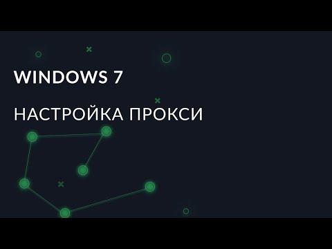 Настройки прокси сервера IPv4 на Windows 7