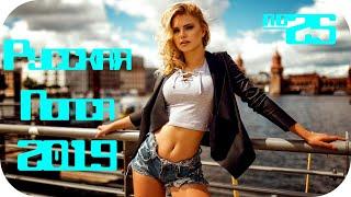 Download 🇷🇺 РУССКАЯ ПОПСА 2019 🎶 Русская Поп Музыка 2019 🎶 Russische Musik 2019 🎶 Русская Музыка #25 Mp3 and Videos