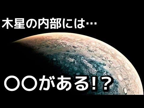 ��撃】木星�内部��ん�も��ヤ��…