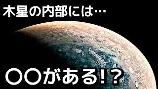 【衝撃】木星の内部がとんでもなくヤバい…