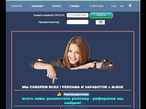 Без вложений  M BOX заработок, реклама мин  вывод от 1 руб  Платит! мой вывод 11,64 руб