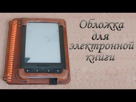 Обложка из кожи для электронной книги. Leather Cover For E-book.