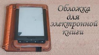 Обложка из кожи для электронной книги. Leather cover for e-book.(В этом видео показан процесс изготовления обложки для электронной книги PocketBook. Так как экземпляр в кадре..., 2014-12-29T09:00:06.000Z)