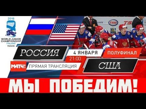 Прогноз на матч россия сша полуфинал
