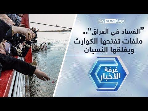 الفساد في العراق.. ملفات تفتحها الكوارث ويغلقها النسيان  - نشر قبل 6 ساعة
