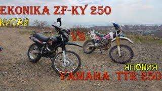 Эндуро Японец Yamaha Ttr 250  Vs  Китаец Zf-Ky Ekonik 250, Владивосток Прохват От Моря На Сопки