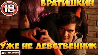 Братишкин УЖЕ НЕ ДЕВСТВЕННИК.Моменты со стрима 04.11.2018