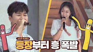 (흥 폭발↗) ′코요태(Koyote)′ 김종민(Kim Jong min)x신지(Shin Ji)의 미니 콘서트♪ 한끼줍쇼 135회