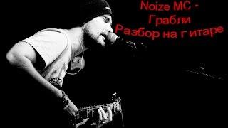 Разбор песни Noize MC - Грабли