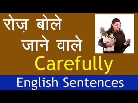"English sentences with ""Carefully"" | Daily Use English Speaking Practice in Hindi | TsMadaan"