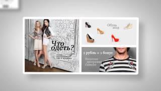 Создание интернет-магазина бренда CAMELOT(Презентационный ролик о созданном интернет-магазине бренда CAMELOT. Интернет-магазин создан в БИАТ Софт, http://www..., 2013-03-29T09:25:58.000Z)