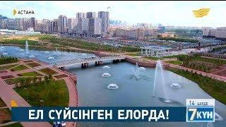 Астананың көшелері ажарлана түсті