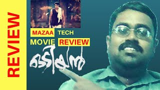 Odiyan Malayalam Movie Review | Mohanlal | Manju Warrier | Sreekumar Menon |