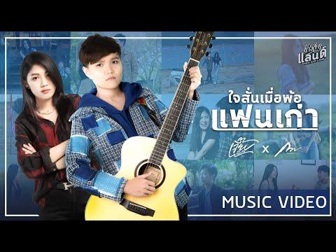 ฟังเพลง - ใจสั่นเมื่อพ้อแฟนเก่า เจี๊ยบ นิสา x กวาง จิรพรรณ - YouTube