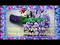 С 8 МАРТА КРАСИВЫЕ КАРТИНКИ GIF! ДЛЯ viber, whats app, vkontakt, facebook, odnoklassniki, telegram!