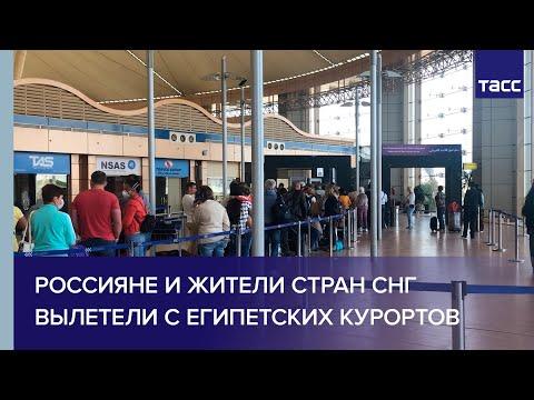 Россияне и жители стран СНГ вылетели с Египетских курортов