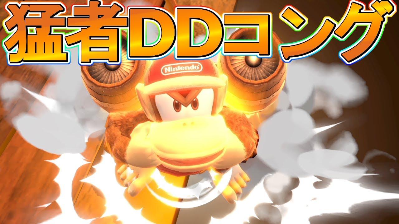 【猛者DDコング】ドンキーが子猿に負けるわけにはいかない!【スマメイト】