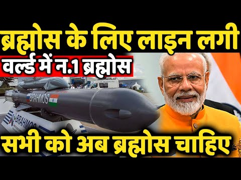 Indian Brahmos Become World No.1 Missile As Many Countries In World Show Interest For Buying ?