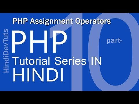 php tutorials in hindi part-10 | PHP Assignment Operators