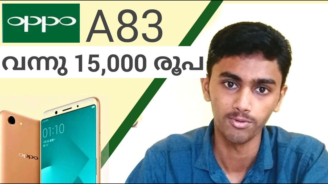 Oppo A83 launching on January 17 | 15000 rupees [Malayalam] mos tv