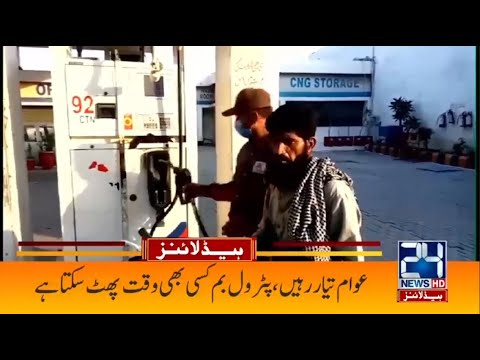 Govt Ready To Increase Petrol Prices