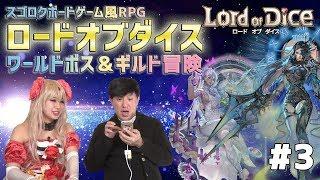 3【LOD】ロードオブダイス、ワールドボス&ギルド冒険【スーピコゲームス】