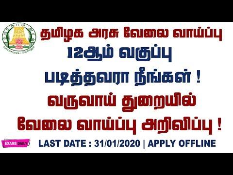 Madurai Revenue Department Recruitment 2020 Out || Clerk and Canteen Attendant Posts || TN JOBS 2020