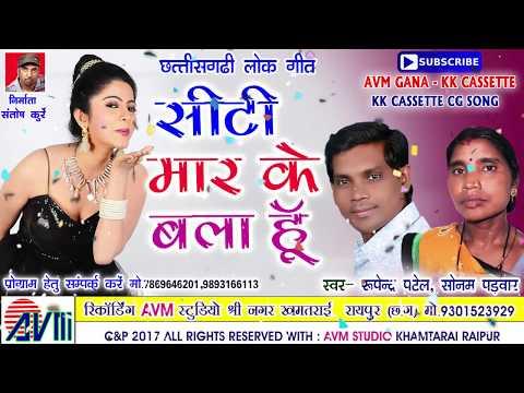 Cg song- Siti mar ke balhu- Rupendr patel- रूपेंद्र पटेल-New hit Chhattisgarhi geet-video 2017-AVM
