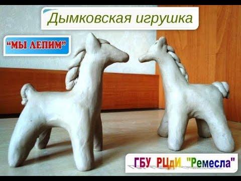Дымковская игрушка из глины своими руками