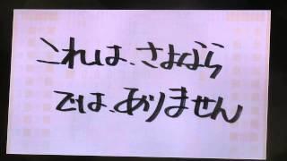 2013.10.04 宮本選手引退セレモニーでのつば九郎作、演出画像(おもひでDVD) thumbnail