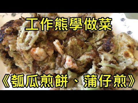 工作熊學做菜:瓠瓜煎餅、蒲仔煎