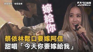 蔡依林鬆口要嫁阿信 甜唱「今天你要嫁給我」