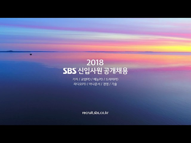 SBS [채용공고] -2018 신입사원 공개채용 '2018 SBS Recruitment spot' (기자, PD, 아나운서, 경영, 기술)
