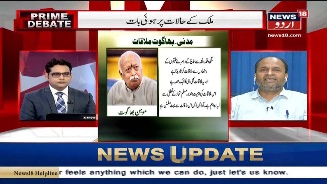 Prime Debate With Abu Hurairah: Jamiat Ulema-e-Hind & RSS Chiefs Meet, Hold  Hindu-Muslim Unity Talks