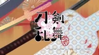 『刀剣乱舞-花丸-』 歌詠集 其の一 発売告知CM(「明け暮れ日記」)