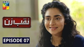 Naqab Zun Episode #07 HUM TV Drama 20 August 2019