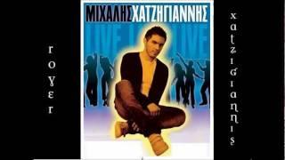 Mixalis Xatzigiannis - H agapi pou menei ( Η Αγάπη Που Mενει)...Royer Xatzigiannis
