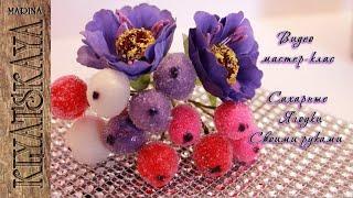 Сахарная ягода своими руками/(ENG SUB)/ Sugar Berry with your own hands/Канзаши/Мастер-класс