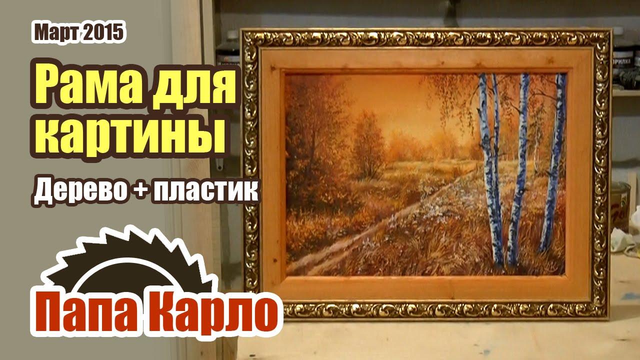 Реставрация картины своими руками фото 120
