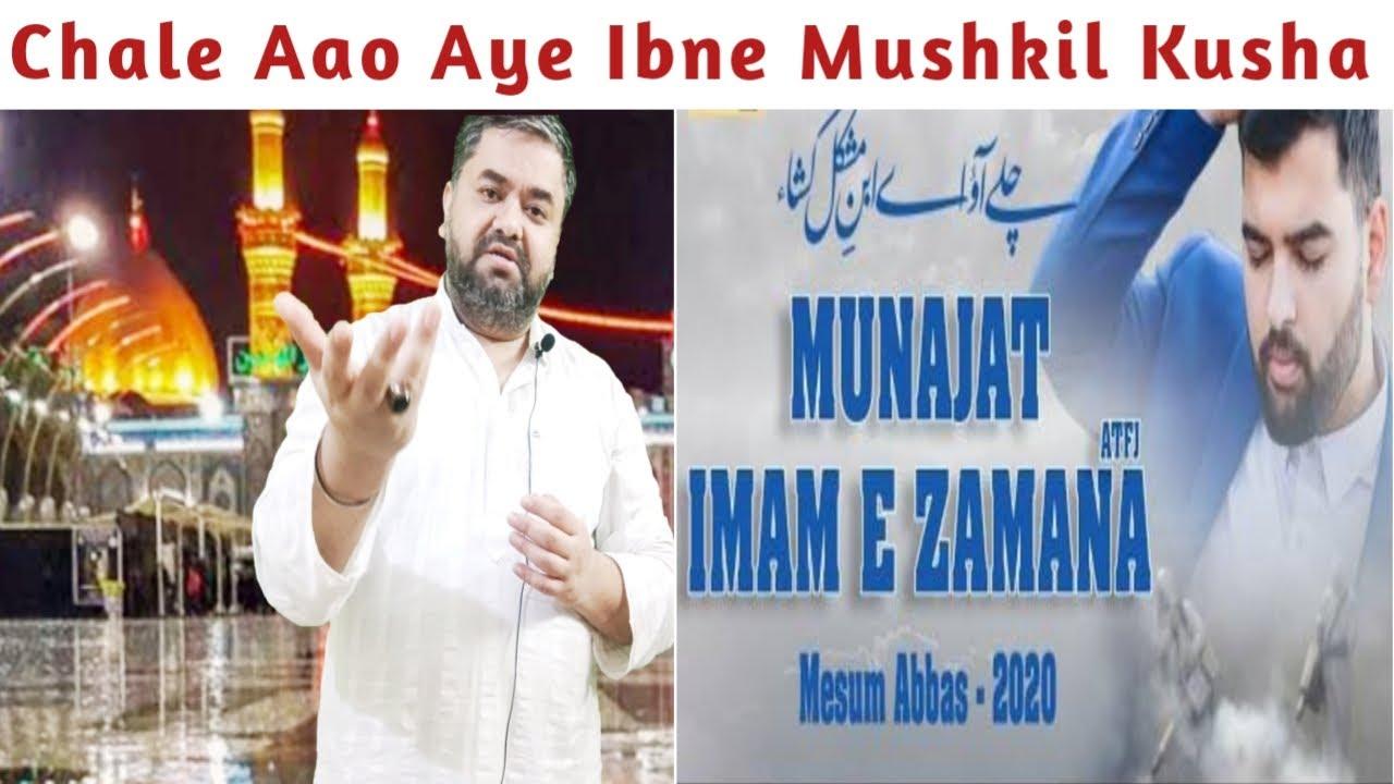 Chale Aao Aye Ibne Mushkil Kusha Abbas Zaidi I Mesum Abbas