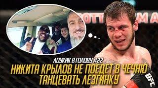 Лоукик в голову #22 - Никита Крылов не поедет в Чечню танцевать лезгинку