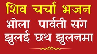 भोले बाबा के नचारी #mahadevbhajan #shiv bhajan lyrics  |shiv bhajan song | shiv bhajan all |