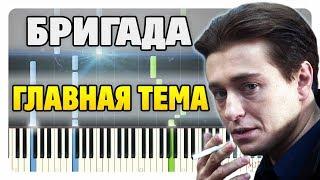 Бригада - Главная тема на пианино (разбор, ноты и midi)