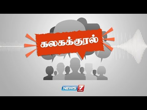 அதிமுக அரசை கவிழ்க்க திமுகவும் அமமுகவும் முயற்சிக்கும் : எம்.எல்.ஏ. தனியரசு  Subscribe : https://bitly.com/SubscribeNews7Tamil  Facebook: http://fb.com/News7Tamil Twitter: http://twitter.com/News7Tamil Website: http://www.ns7.tv    News 7 Tamil Television, part of Alliance Broadcasting Private Limited, is rapidly growing into a most watched and most respected news channel both in India as well as among the Tamil global diaspora. The channel's strength has been its in-depth coverage coupled with the quality of international television production.