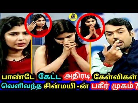 Thanthi TV பாண்டே கேட்ட அதிரடி கேள்விகள் வெளிவந்த சின்மயி -ன் பகீர் முகம் ! Vairamuthu ! Chinmayi